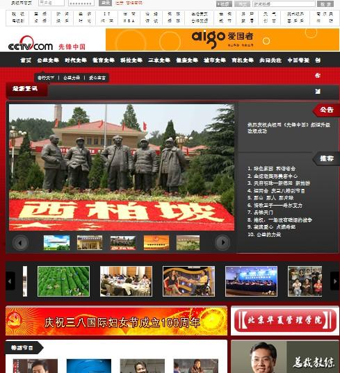 陕西企业新闻网祝贺央视网先锋频道改版成功