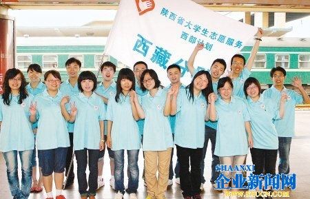 我省17名大学生志愿者赴西藏 将服务1到3年