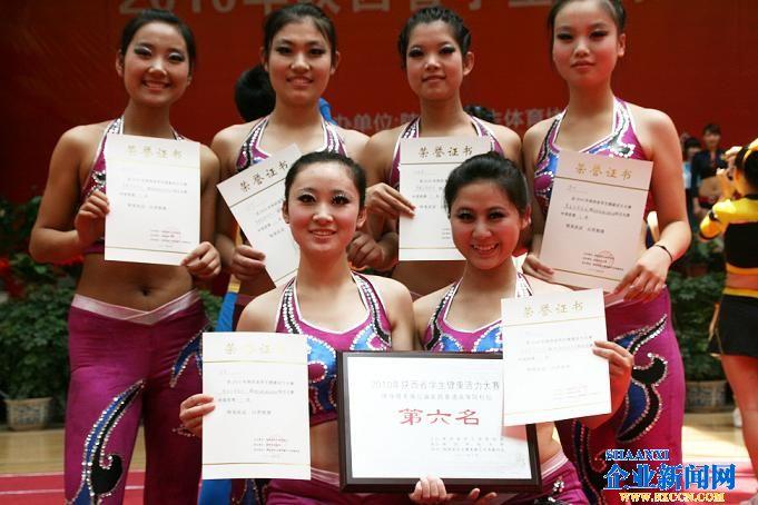 西安联合学院女子健美操队在2010年陕西省学生活力大赛中取得佳绩(图文)