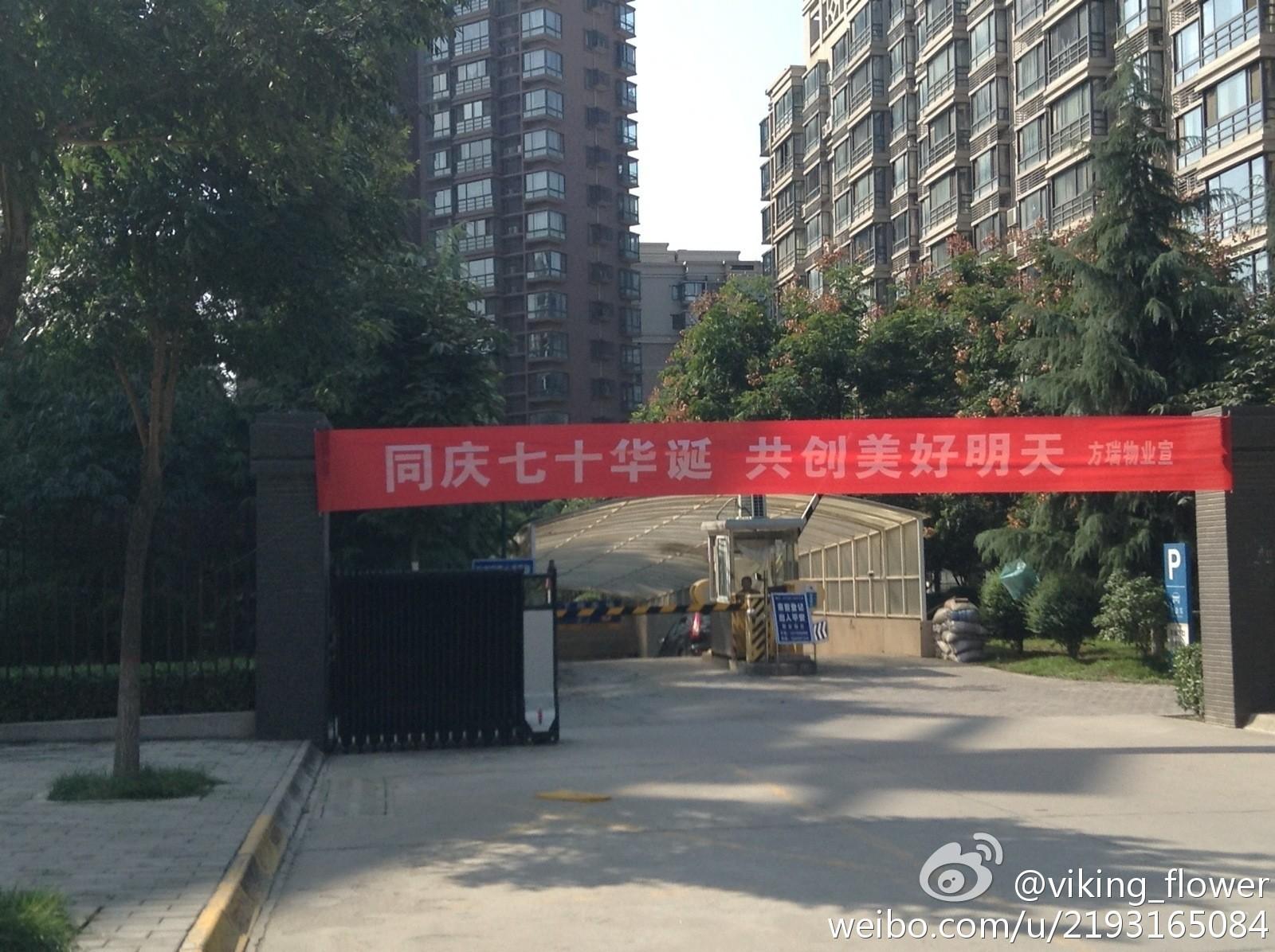 """陕西师范大学一小区竟打出""""庆70华诞""""横幅"""