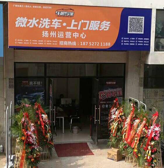 车靓专家・服务到家  知名环保微水上门洗车品牌入驻扬州