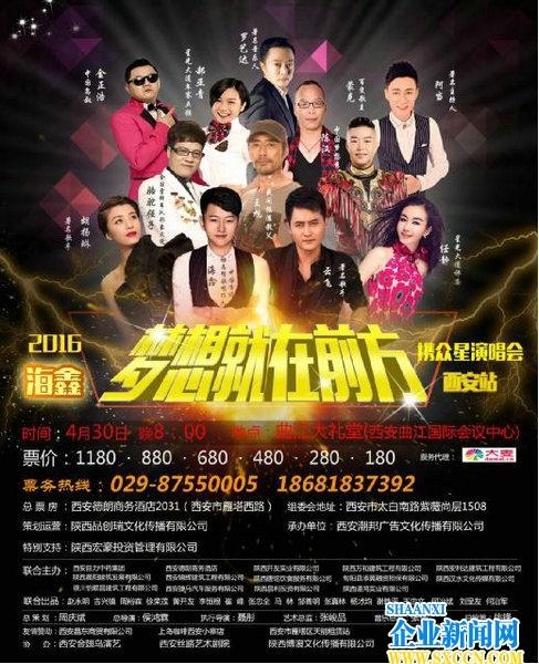 陕西籍歌手要在西安开演唱会啦!