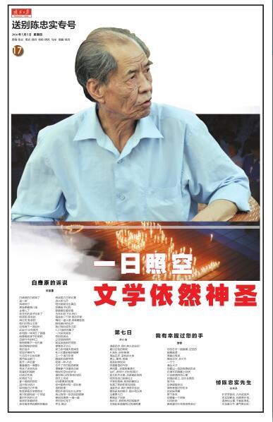 陕西各媒体5月5日纷纷出专版悼念陈忠实(组图)