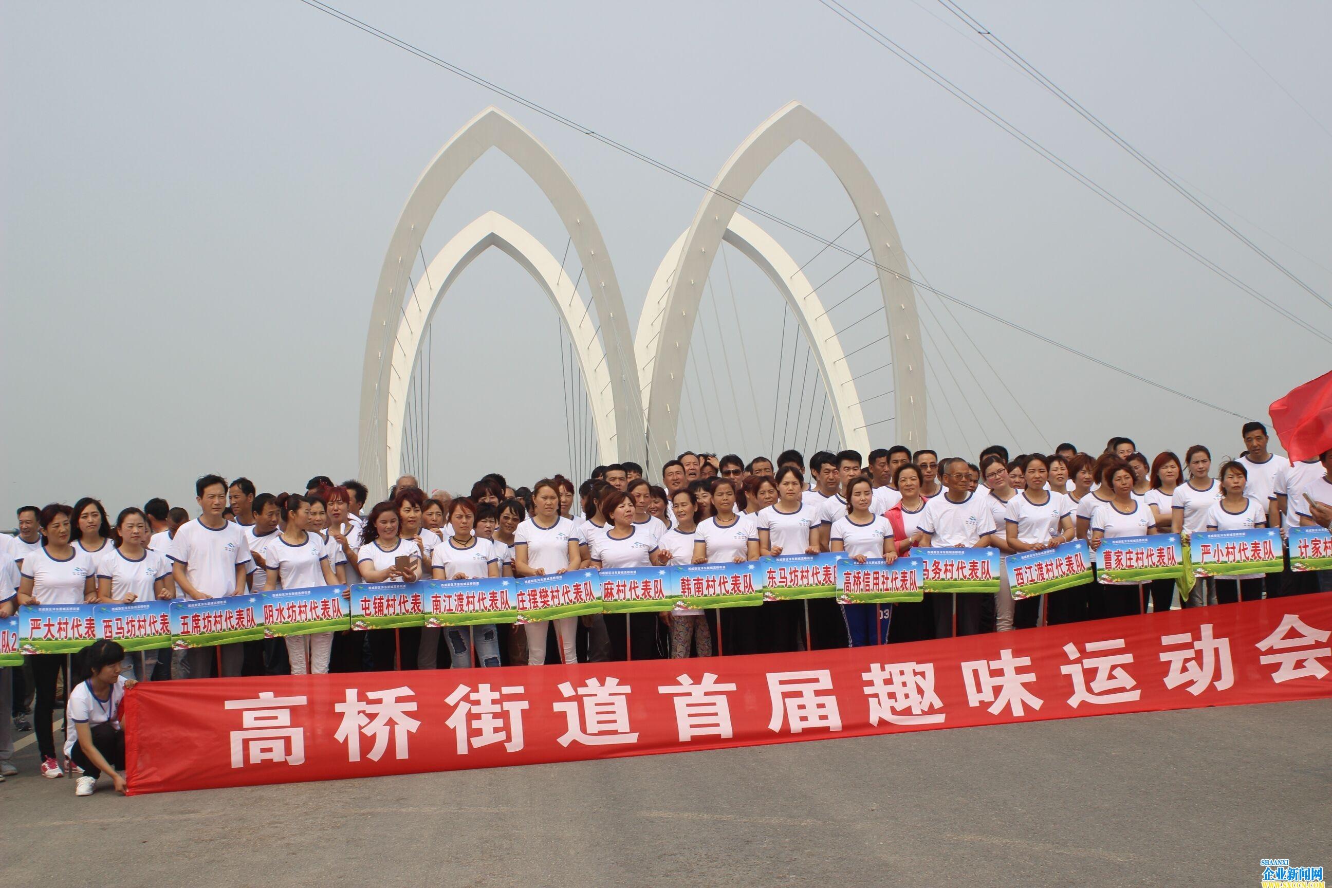 魅力沣东 高桥先行――沣东新城高桥街道办举办首届趣味运动会