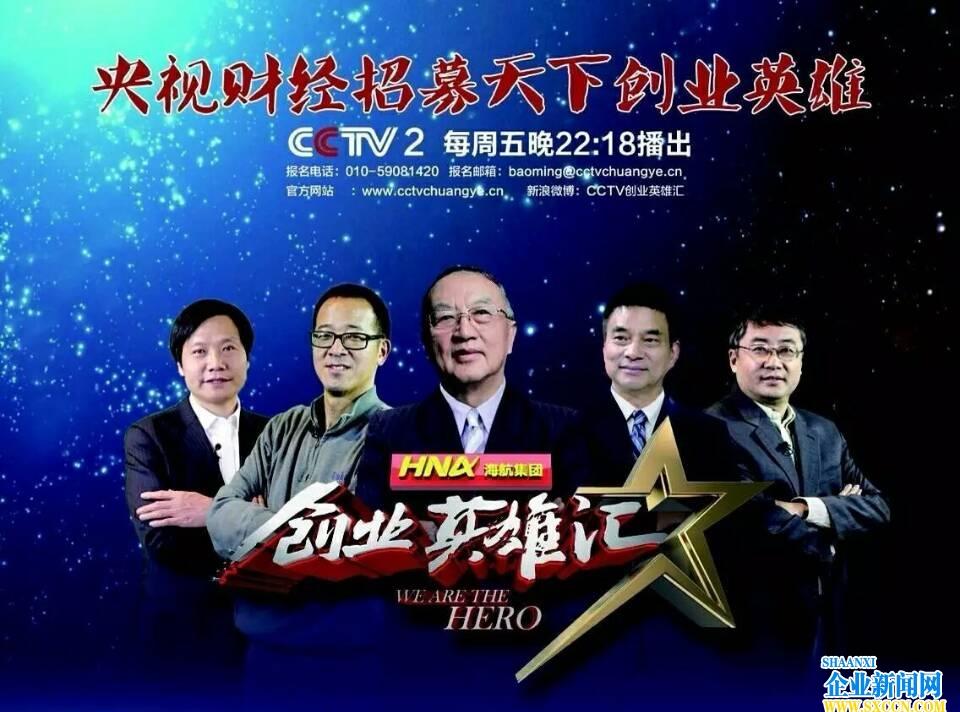 陕西省青年创业项目见面会在西安举办
