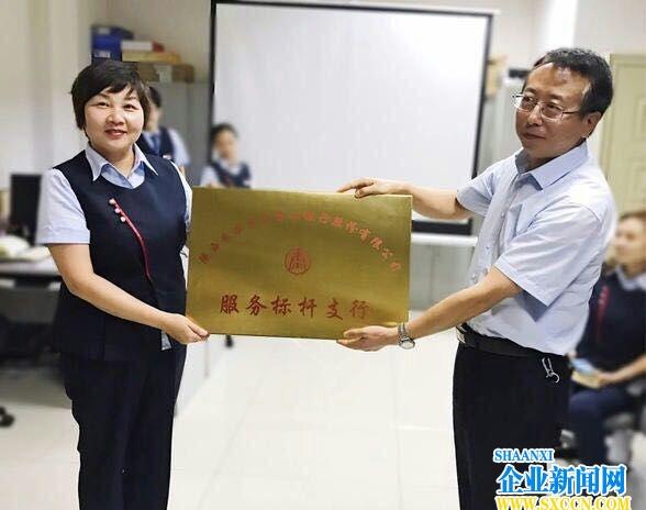 灞桥支行纺织城支行正式成为秦农银行服务标杆支行