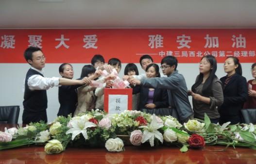 中建三局西北公司第二经理部职工向雅安地震灾区捐款