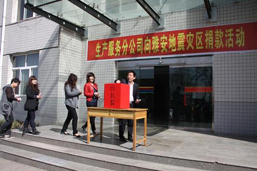 抗震救灾 陕煤化陕北矿业生产服务分公司在行动