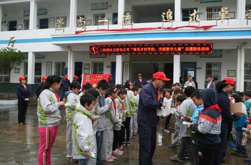 """二郎坝水力发电公司开展""""情系乡村学校,关爱留守儿童""""志愿服务活动"""