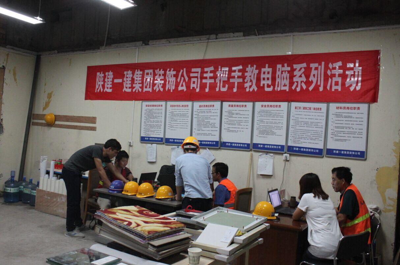 陕建一建集团装饰公司开展手把手教电脑活动