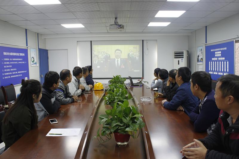 陕建一建集团第四公司组织职工观看党的十九大开幕式