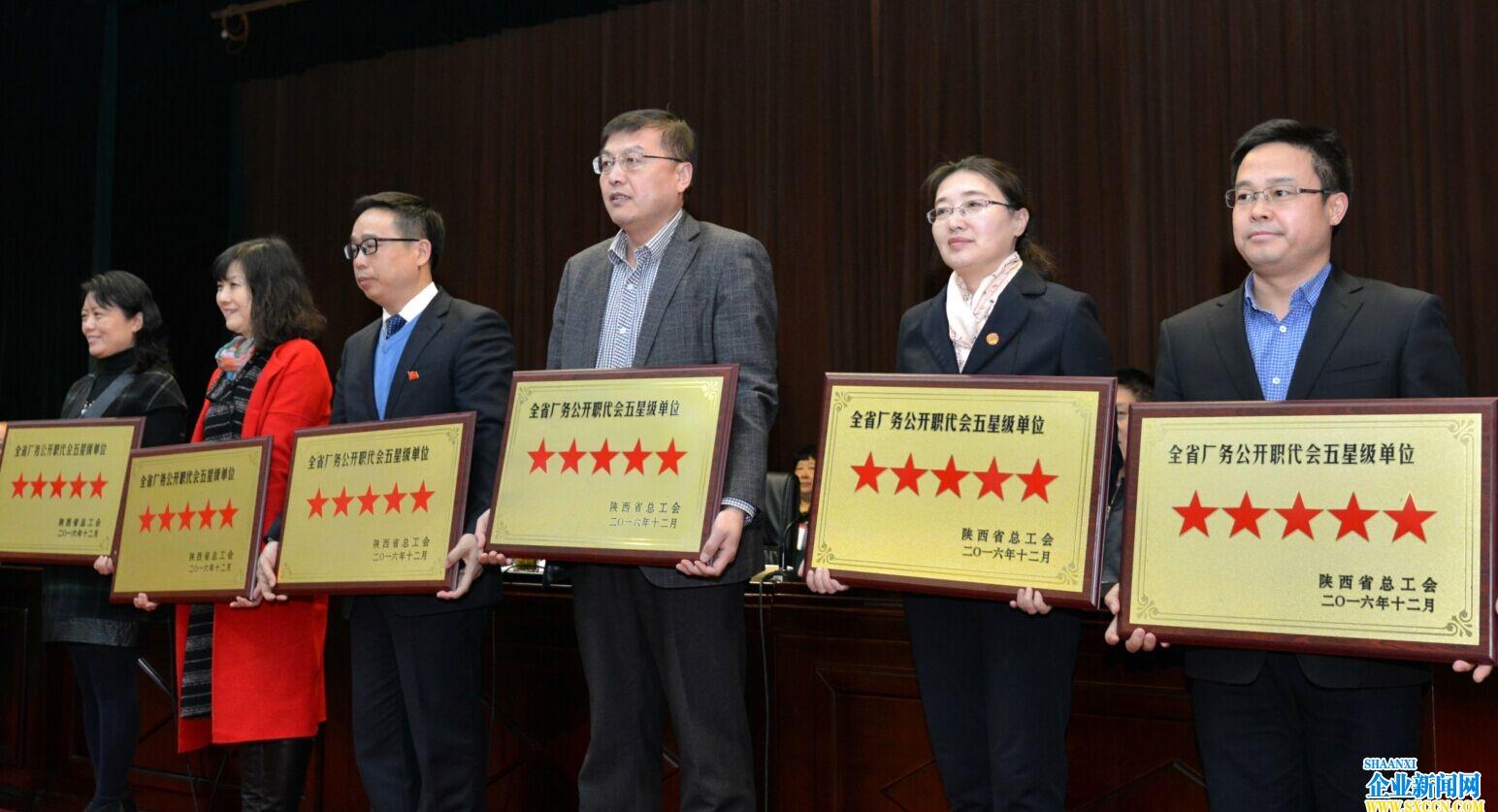 陕建八建集团一届四次职代会暨2017年工作会议隆重召开