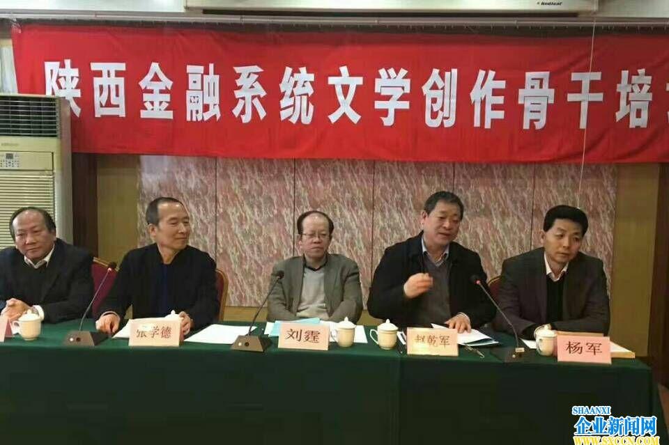 陕西举办首届金融系统文学创作骨干培训班