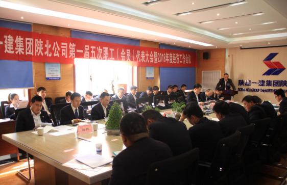 陕建一建集团陕北公司一届五次职工代表大会暨2018年度经济工作会议顺利闭幕