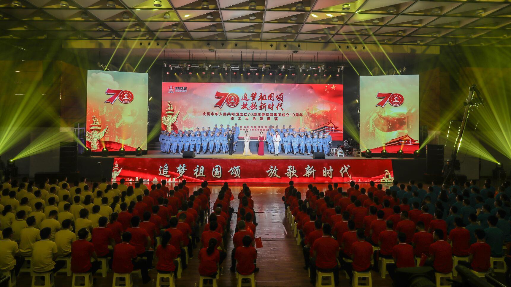 陕钢集团举办庆祝建国70周暨陕钢集团成立10周年大合唱展演活动剪影