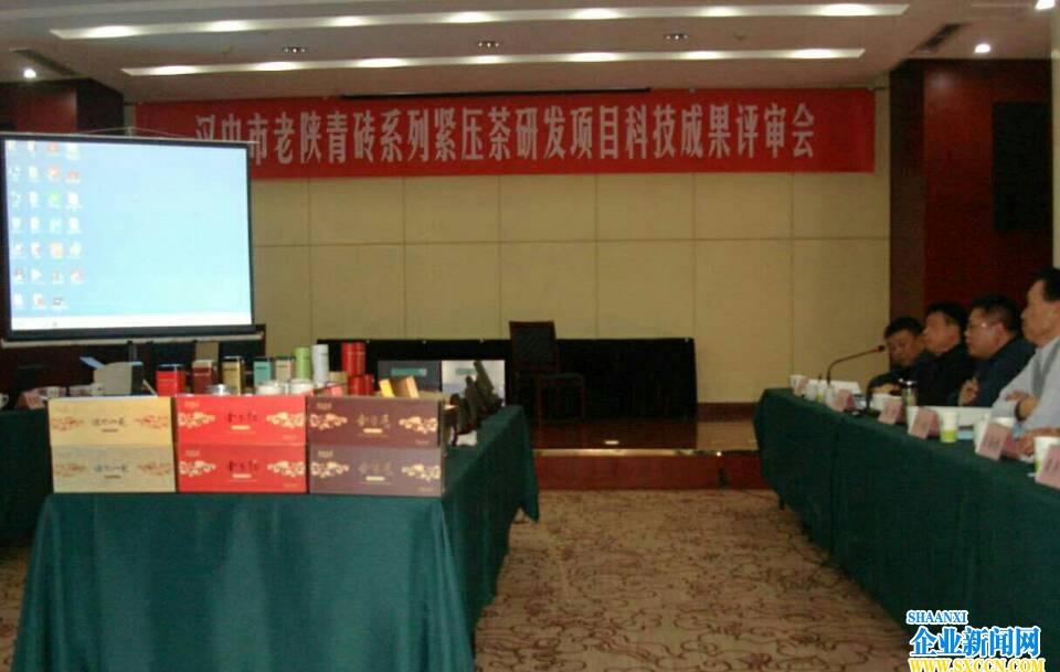 """汉中市""""老陕青""""紧压茶系列产品研发项目通过评审"""