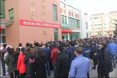"""陕煤澄合实业公司成功举办""""庆元旦迎新年""""职工拔河比赛"""