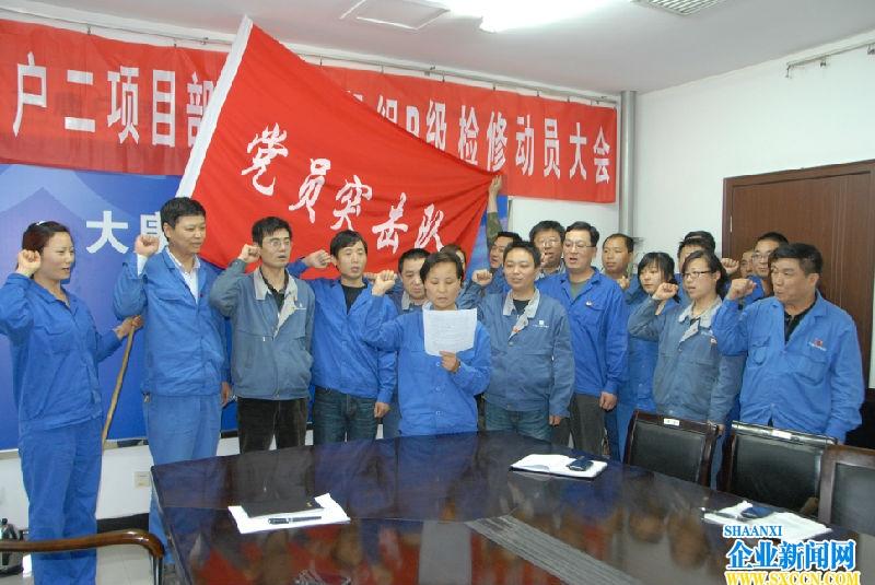 户县热电: 新型党建模式激发老厂新活力