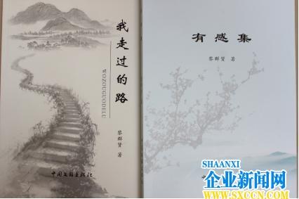 黎群贤《我走过的路》、《有感集》出版