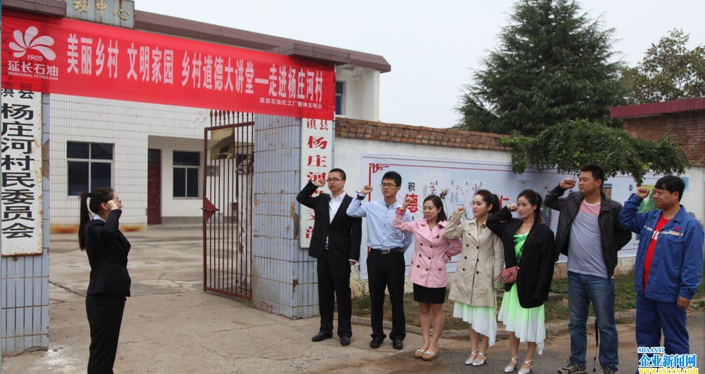 """延安石油化工厂:""""四个行动""""建""""美丽乡村•文明家园"""""""