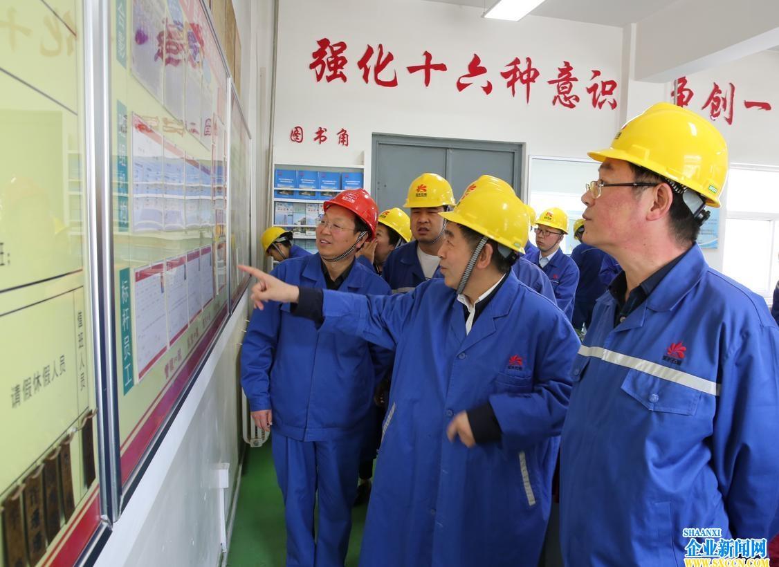 省能源化工地质工会主席一行到延安石油化工厂 调研班组建设工作