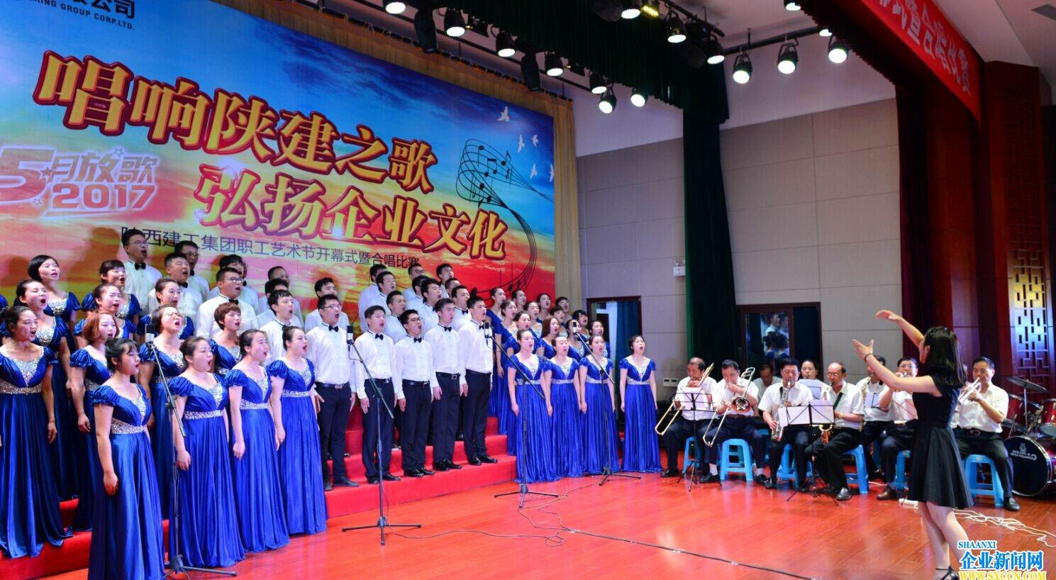 陕建八建集团:用嘹亮的歌声唱响陕建之歌
