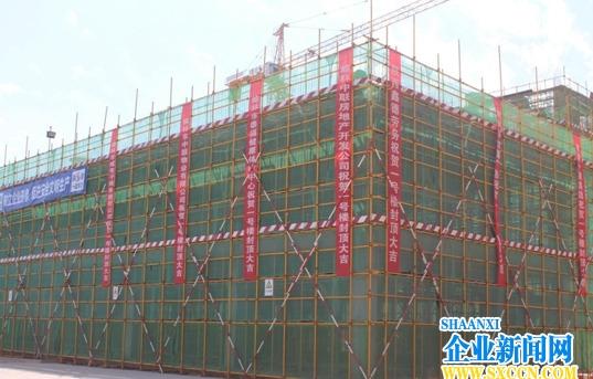 榆林中联地产书香福邸住宅小区1号楼顺利封顶