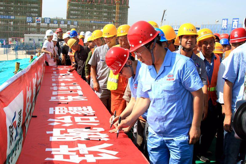 中铁18局5公司参加延安市扬尘治理千人誓师大会