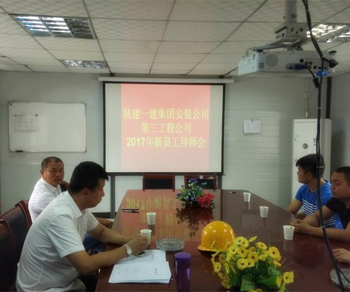 安装公司第三工程公司劳资科召开新员工拜师会
