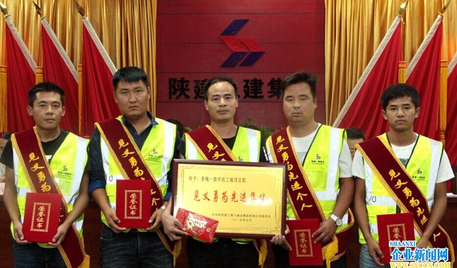 陕建八建集团表彰奖励见义勇为先进集体和个人