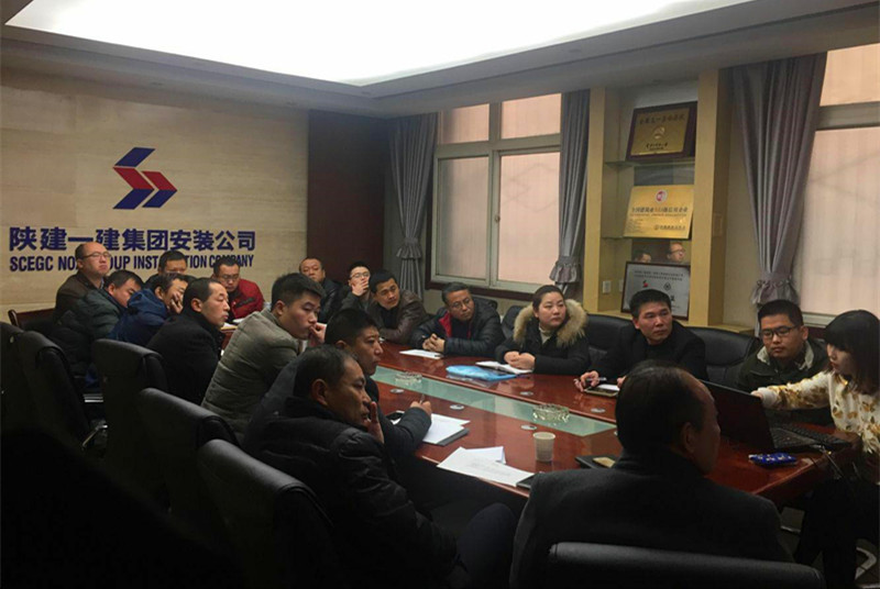 """陕建一建集团安装公司工程公司召开""""营改增""""相关政策培训会"""