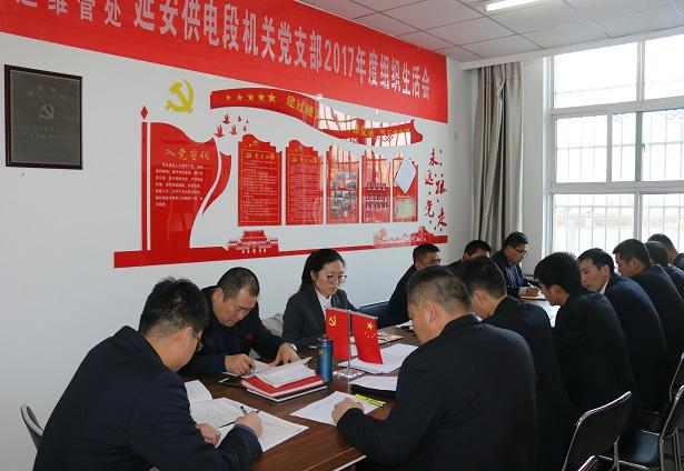 中铁电化运管公司西延维管处延安供电段各党支部组织生活会全面召开