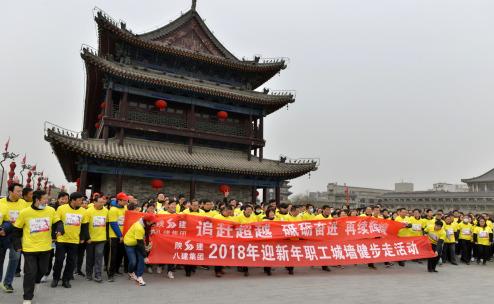 陕建八建集团:大步迈进2018 三百人健步走迎新年