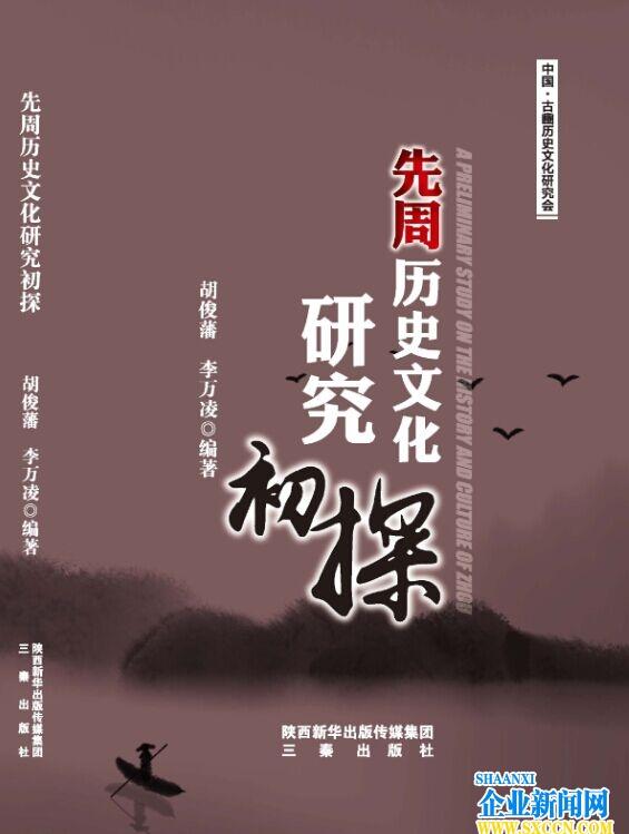 《先周历史文化研究初探》出版发行