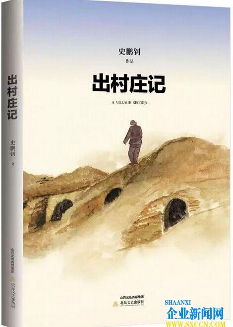 中国大西北乡村民间文化记忆,可以永远珍藏的真实史料――史鹏钊非虚构散文读本《出村庄记》出版发行