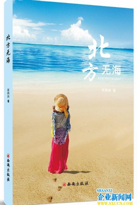 青年作家贾燕燕诗集《北方无海》出版
