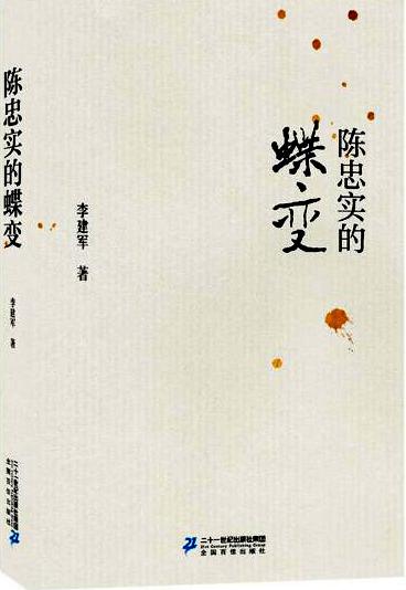 李建军《陈忠实的蝶变》出版发行