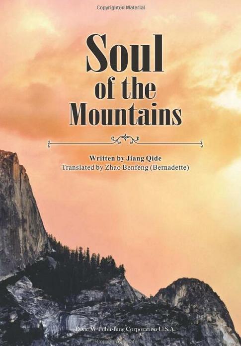 姜启德长篇小说《山魂》(《Soul of the Mountains》)英文版在美国出版发行