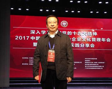 金融作家作家赵晓舟《银海拾趣》(三卷) 荣获2017年度企业文化优秀成果