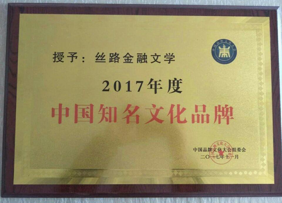 """陕西金融作协""""丝路金融文学"""" 被评为""""2017年度中国知名文化品牌"""""""