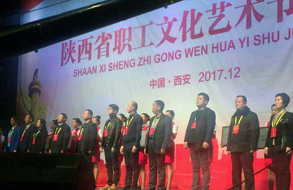 陕西省职工艺术节闭幕式在西安举行