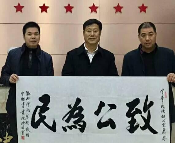 著名书法家陈旺为中华民族致公党赠送书法作品
