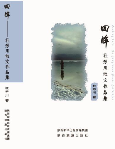 杜芳川散文作品集《回眸》出版发行