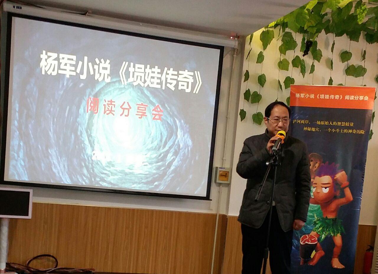 传承传统文化基因  打造中国智慧形象――杨军小说《埙娃传奇》阅读分享会成功举办
