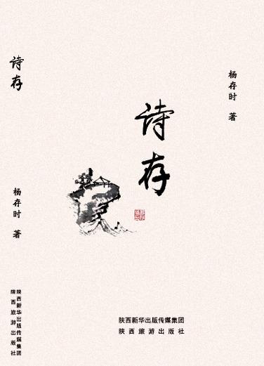 杨存时《心路》《诗存》两部作品出版发行