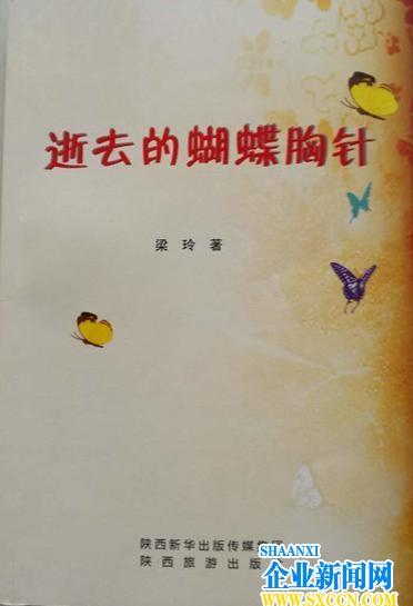 知名职工作家梁玲小说集《逝去的蝴蝶胸针》出版