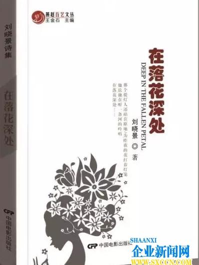 职工作家刘晓景诗集《在落花深处》出版发行