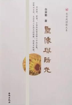 一棵生机盎然的灞柳――读白来勤诗集《圣象与阳光》感言