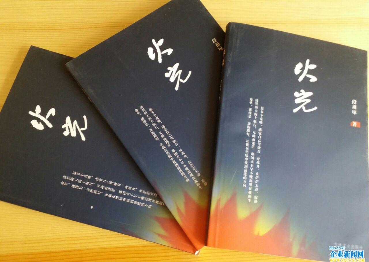 青年作家段祖琼小说集《火光》发布会举行