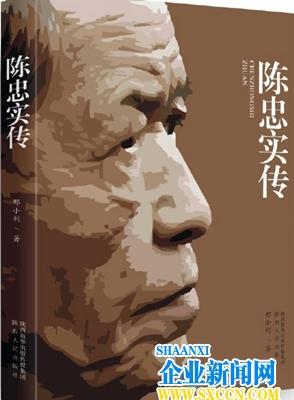 《陈忠实传》出版